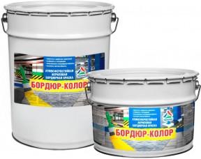 Бордюр-Колор эмаль для бордюров КрасКо