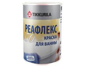 Tikkurila Reaflex 50 / Тиккурила Реафлекс 50 эмаль-краска для ванн и бассейнов