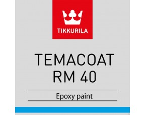 Tikkurila Temacoat RM 40 / Тиккурила Темакоут РМ 40 эпоксидная краска + отвердитель
